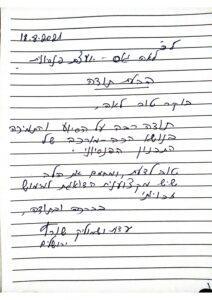 מכתב תודה שמואל שוורץ